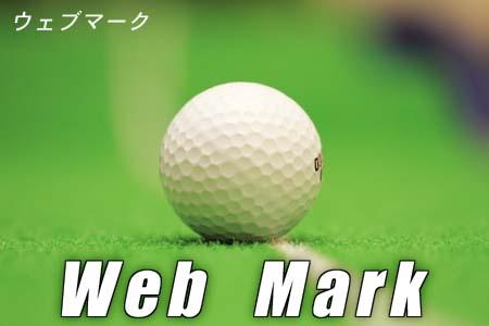 ゴルフ場予約システム・システム開発 データーリンクス株式会社