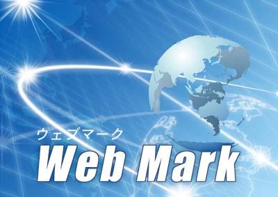 宿泊予約システム Web Mark